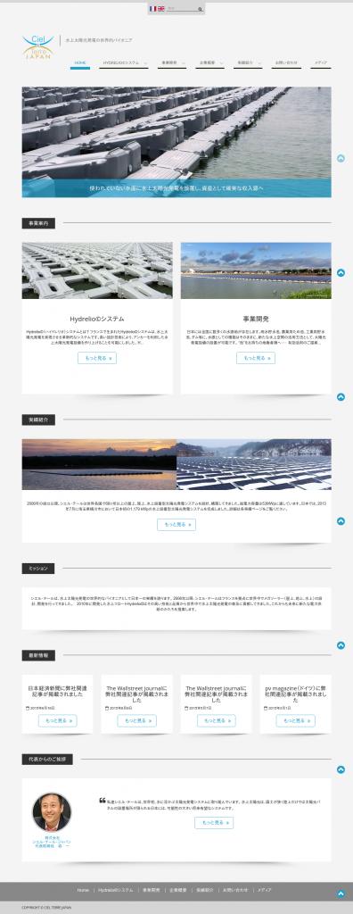 CielTerre Japan
